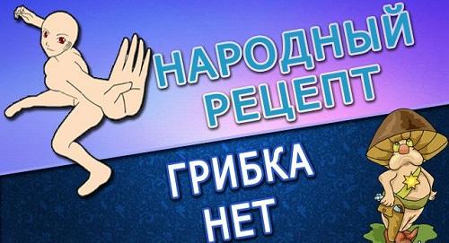 namedne.ru_lechenie_gribka_nog